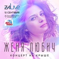 Концерт Жени Любич в баре Zalive (Санкт-Петербург)