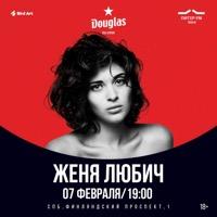 Концерт Жени Любич в клубе Douglas (Санкт-Петербург) (ОТМЕНЕН)