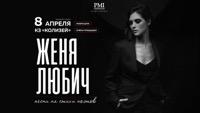 Концерт Жени Любич в КЗ КОЛИЗЕЙ  (САНКТ-ПЕТЕРБУРГ) (Перенос с 28 марта 2020)