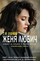 Концерт Жени Любич на корабле (Москва)