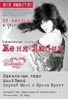 Женя Любич на благотворительном концерте (Tallinn)