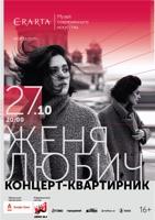 Концерт Жени Любич в Музее Современного Исскуства «Эрарта» (Санкт-Петербург)