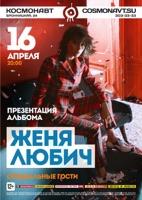 Концерт Жени Любич вклубе Космонавт (Питер)